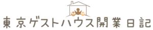 東京ゲストハウス開業日記 - Tokyo hostel create diary -